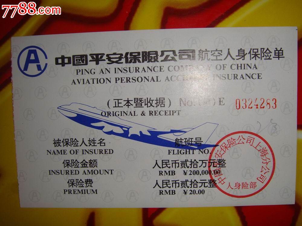 上海【a中国平安保险公司航空人身保险单~正付暨收剧