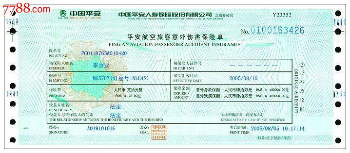 航空保险单/平安保险(北京)_飞机/航空票_紫禁龙藏舍