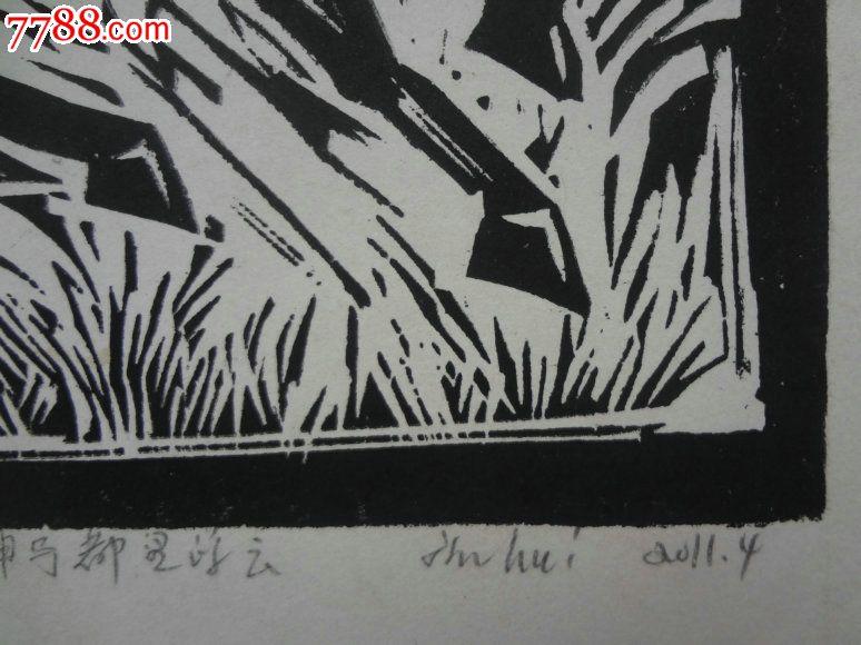 名家木刻版画一幅-神马,知名版画家全手工刻版制作,有