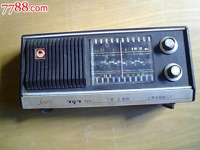 红灯797型收音机_第6张_7788收藏__中国收藏热线