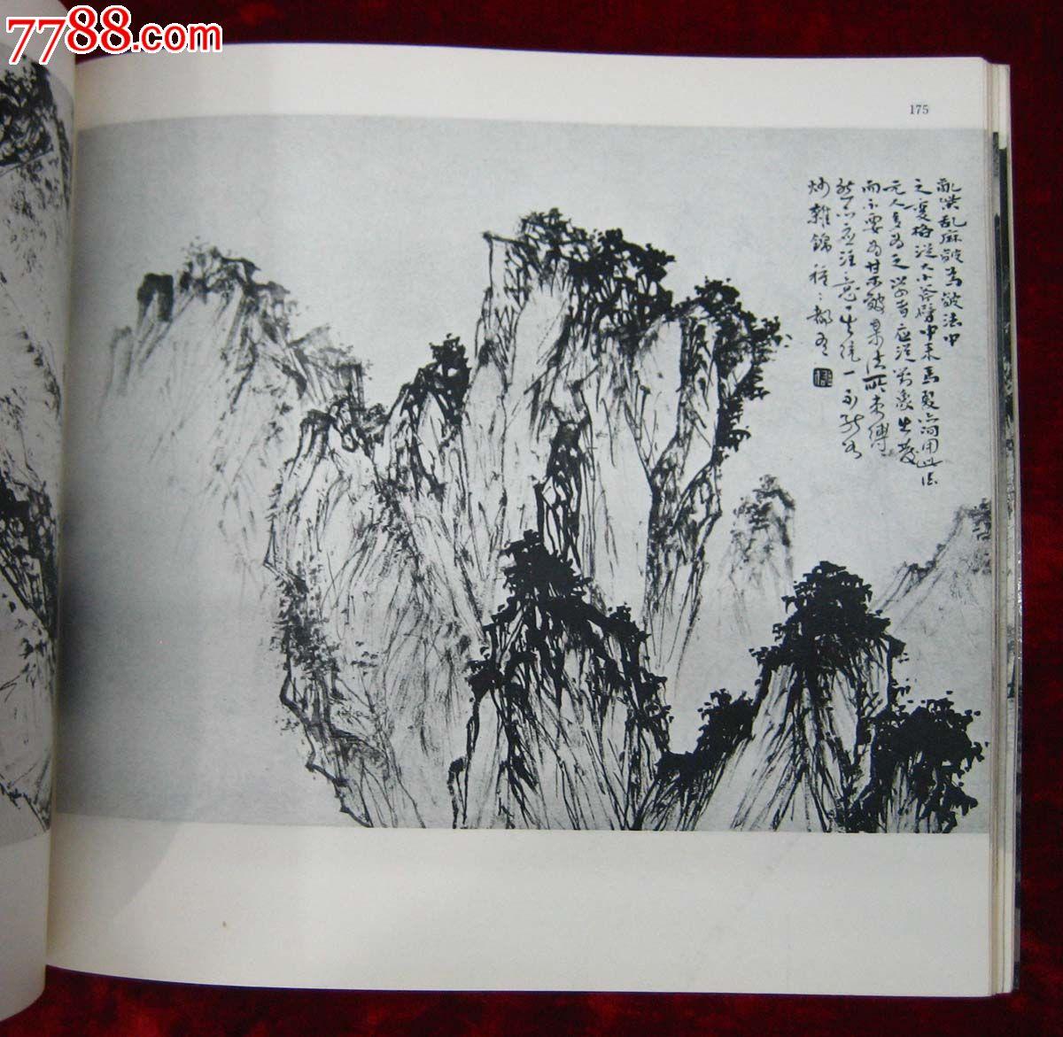 画册:黎雄才山水画谱图片