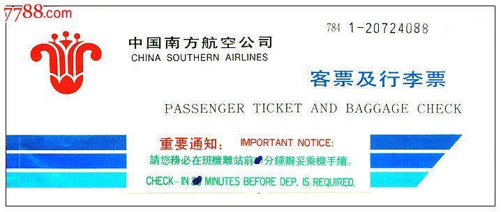 飞机票:中国南方航空公司_第1张_7788收藏__中国收藏热线
