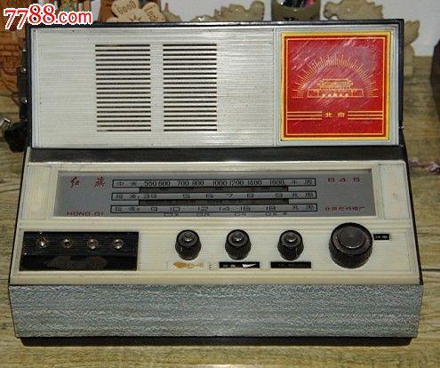 文革红旗645收音机_第1张_7788收藏__中国收藏热线