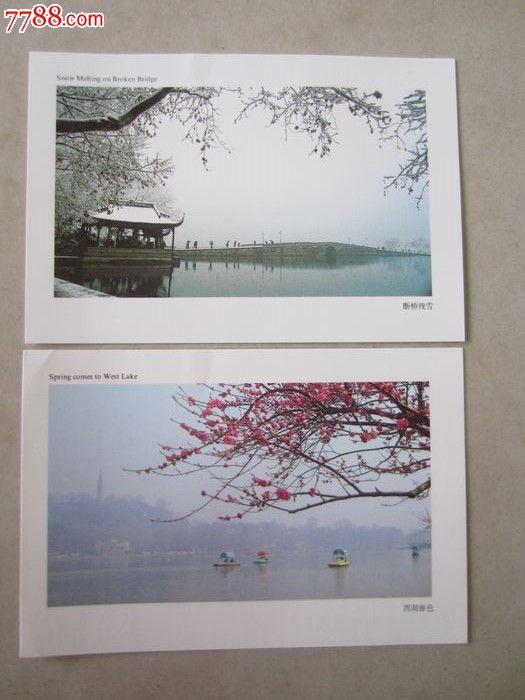 杭州西湖(明信片7张)