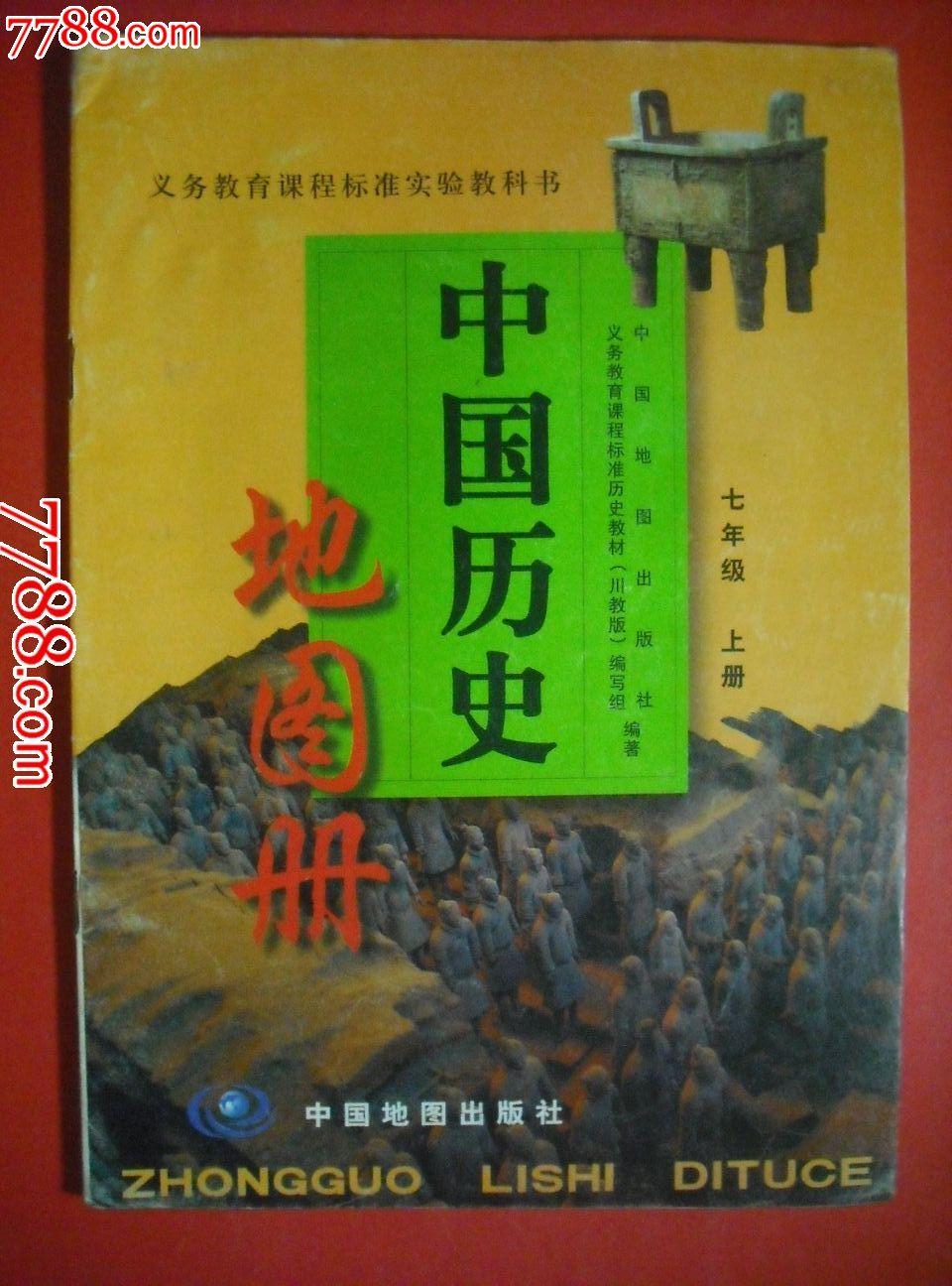 初中中国历史地图册.七年级上册.八年级上下册.课本教材教科书图片