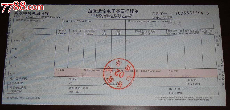 航空电子客票(青岛-广州)