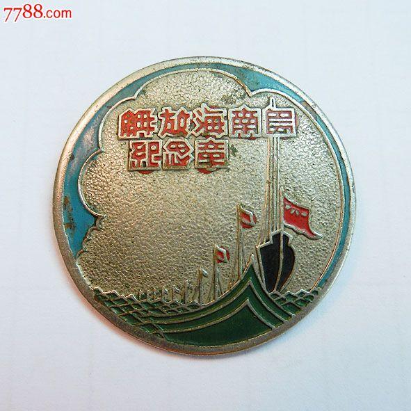 美品解放海南岛纪念章