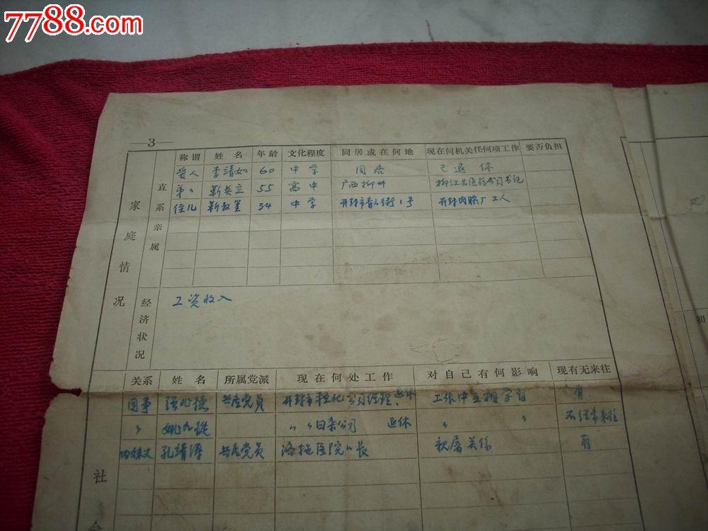 书法家=书协会员=[靳选之]-中国国民党革命委员会-党员申请表【解放区图片