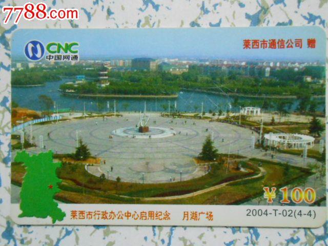 青岛网通——电话卡(莱西市行政办公中心启用纪念-月湖广场)赠卡