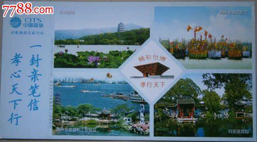 上海世博会明信片
