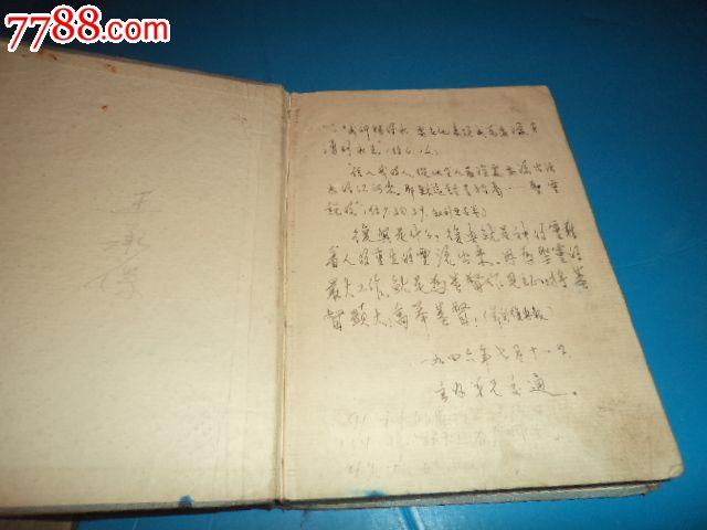 1943年山东版基督教五线歌谱——诗歌,精装本,附送1941年精装圣经