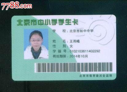 学生一卡通_北京市中小学生学生卡,一卡通
