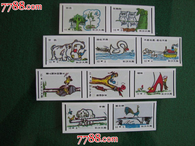 动物漫画_价格4.0000元【平面收藏店】_第1张_7788收藏__中国收藏热线