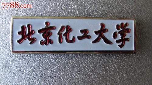北京化工大学校徽图片