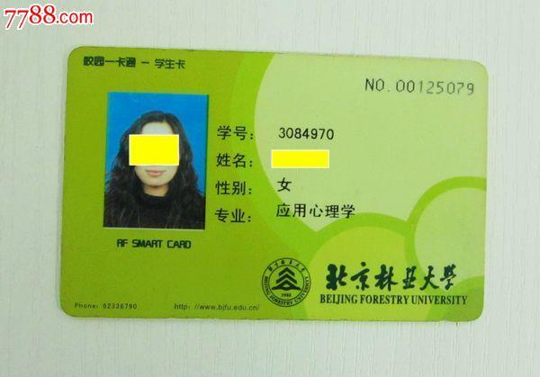 大学一卡通_过期北京林业大学----校园一卡通