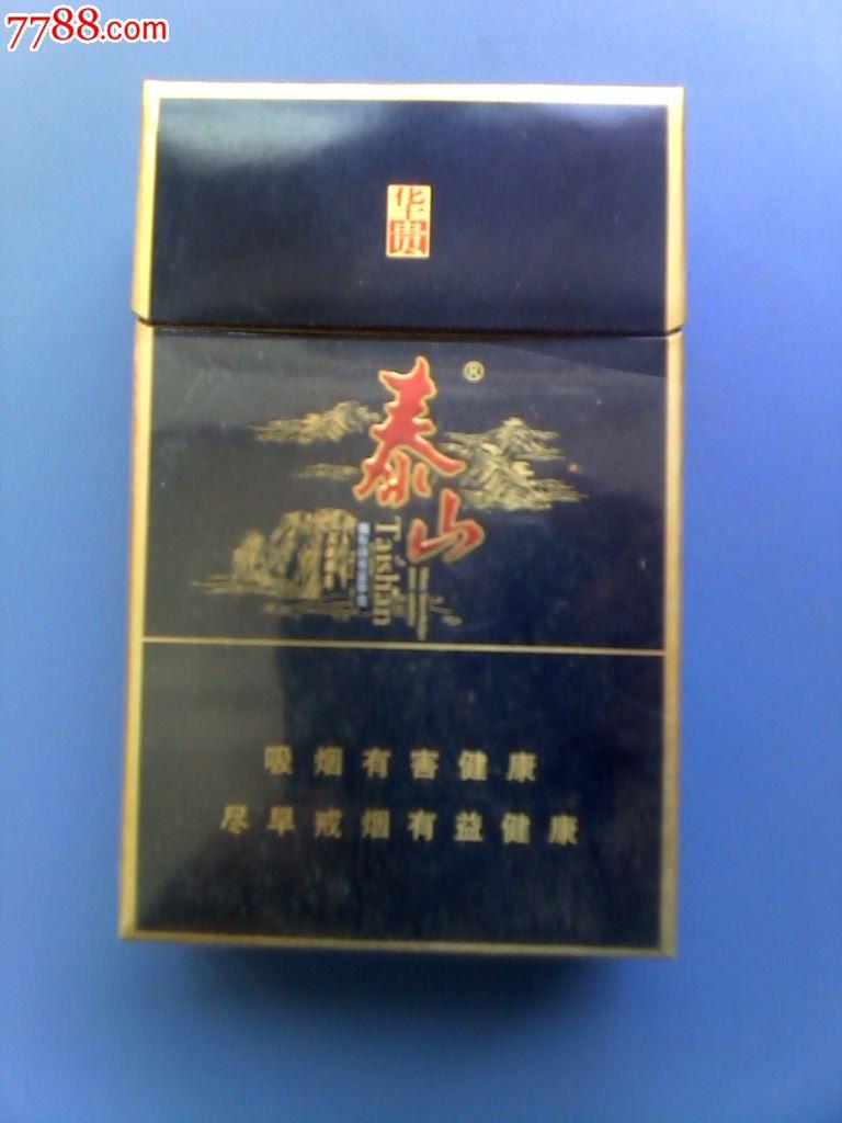 泰山----华贵_烟标/烟盒_笑笑小憩【7788收藏__中国