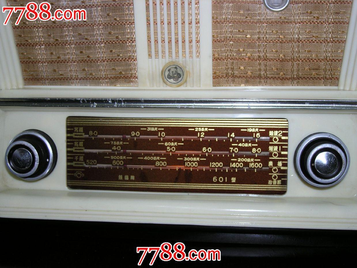 精品熊猫601-1型电子管收音机