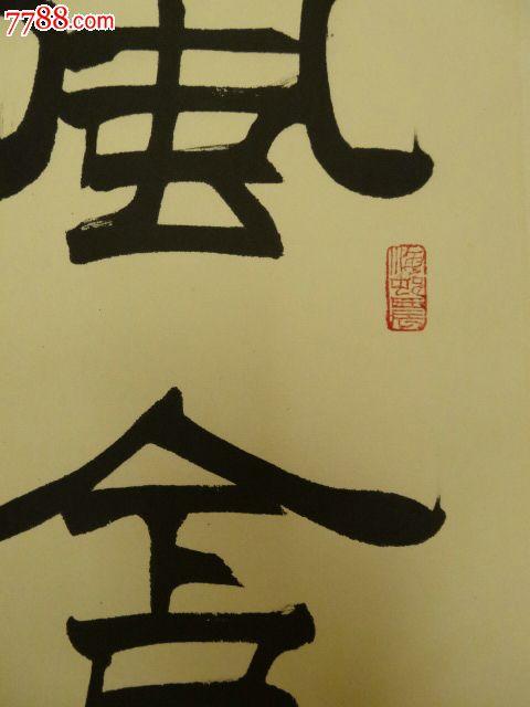 """民间收雍阳刘炳森款""""风舍翠筱,雨浥红蕖""""中堂立轴,书风凝厚沉稳,气神"""