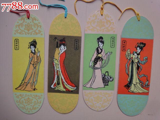中国古代四大美女书签4枚
