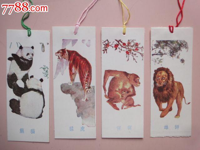 动物书签4枚