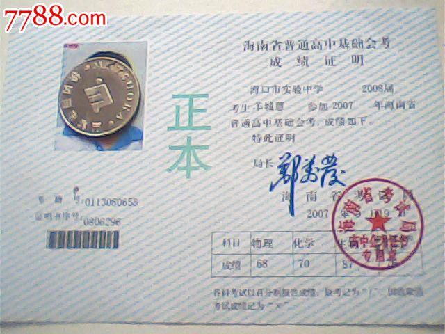 2008海南省正本考女生证明高中,某成绩理科4门高中女生干暴图片