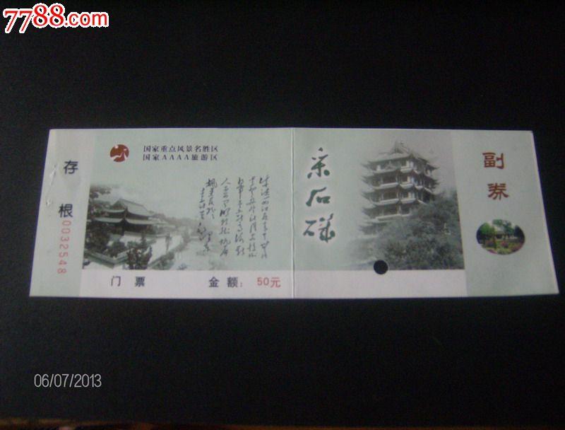安徽门票:采石,带毛主席诗词-se18510673-旅游景点