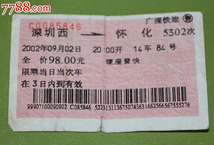 2018年8月19日深圳西火车站至洛阳k134发车了没有?