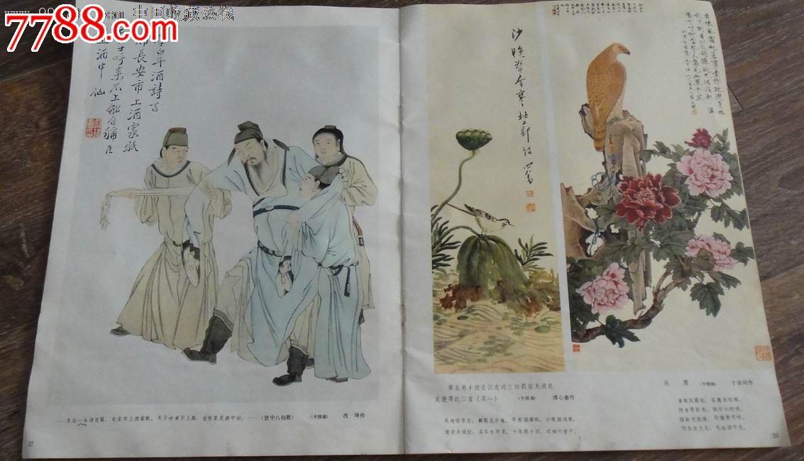 中国书画5_第7张_7788收藏__中国收藏热线图片