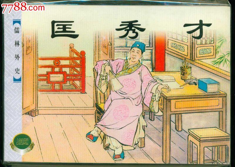 儒林外史8全图片