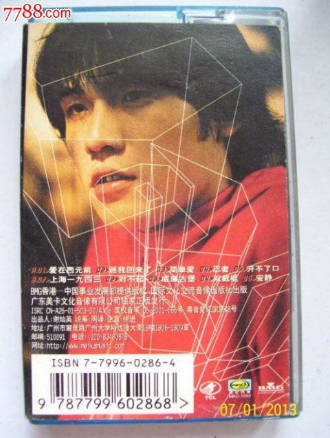 周杰伦-范特西专辑老磁带图片