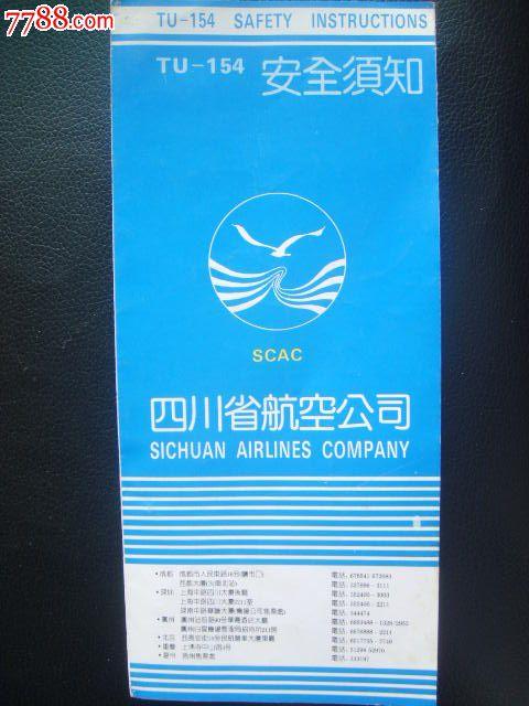 四川省航空公司安全须知一张,飞机/航空票,其他航空票
