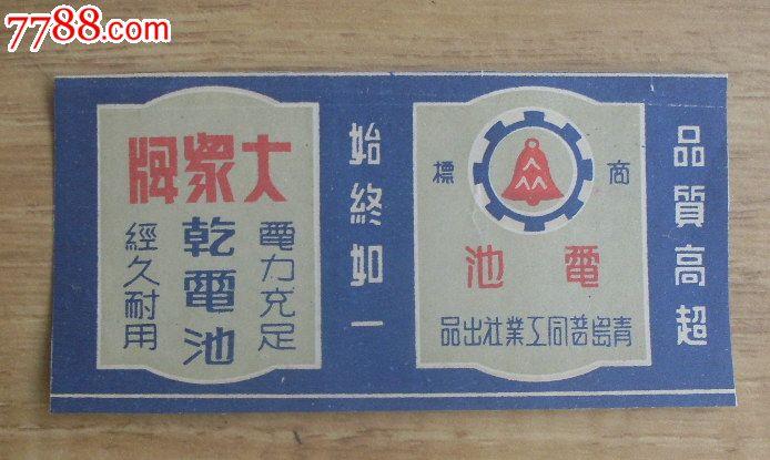 五十年代青岛商标