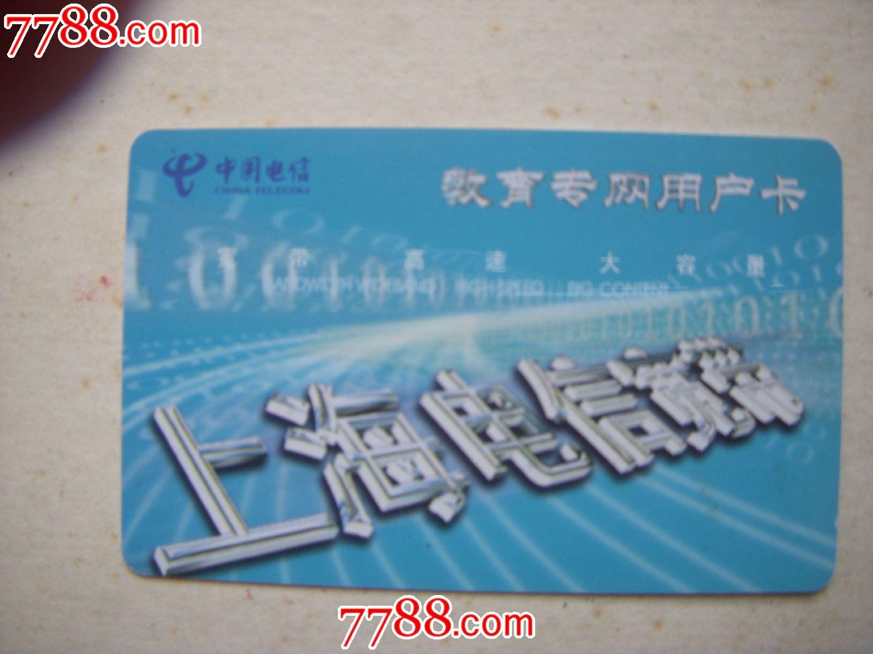中国电信上海热线*代用户卡