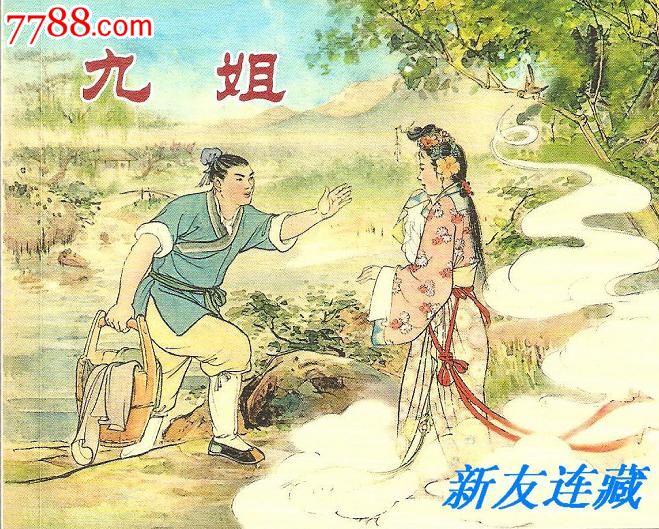 望郎树·64开简本·中国民间故事·绘画本·散本·一版一印