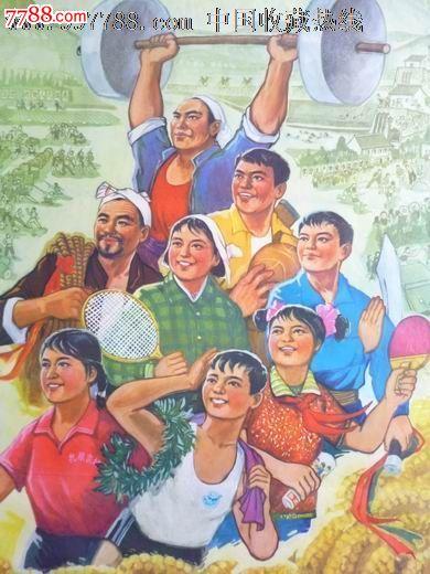 广泛开展农村体育活动