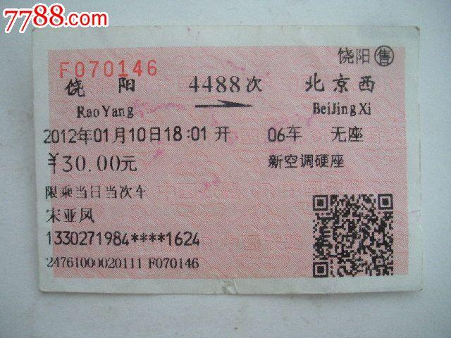 饶阳—4488次—北京西图片