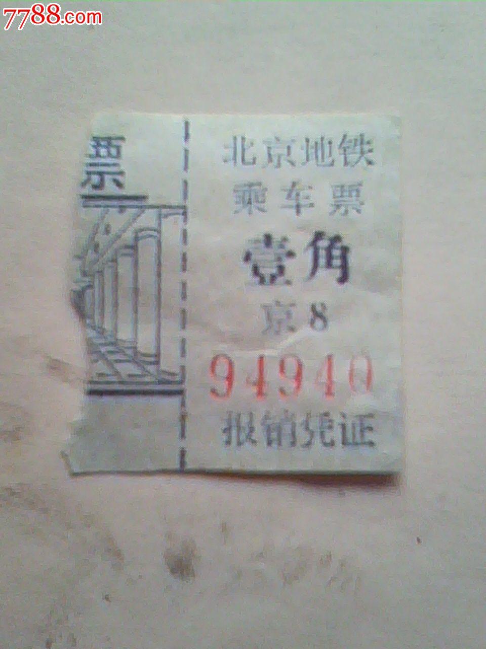 早期北京地铁票