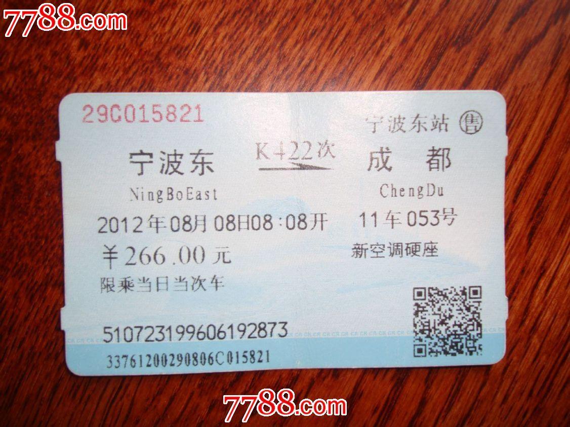 7.11)-se18605643-火车票-零售