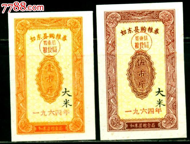 【如东64】1964年如东县购粮券(大米竖版)2全!--新品见图--稀少