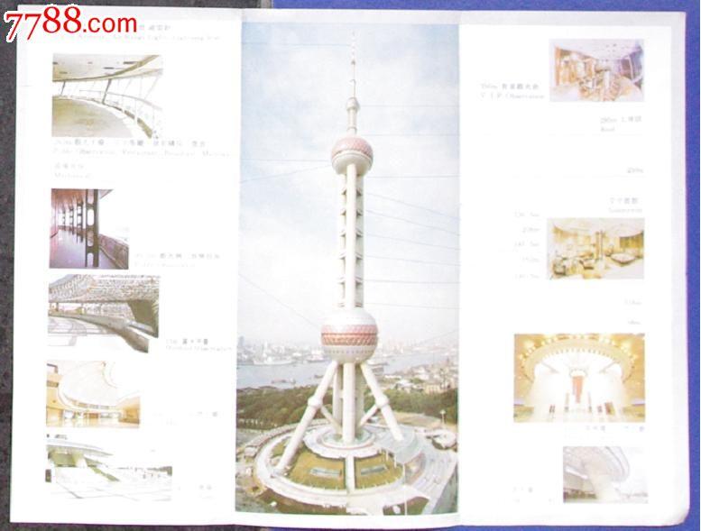 东方明珠广播电视塔