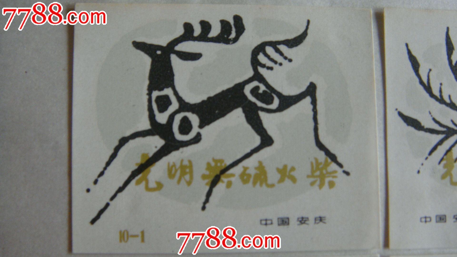 安庆火柴厂1983变形动物10*2