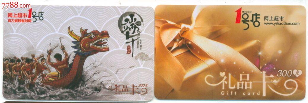 1号店网上超市―礼品卡(端午节)