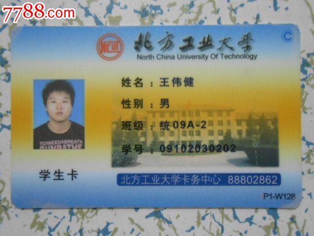 学生一卡通_北京市政交通一卡通·北方工业大学——学生卡0206
