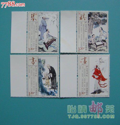 2013-15琴棋书画_新中国邮票图片