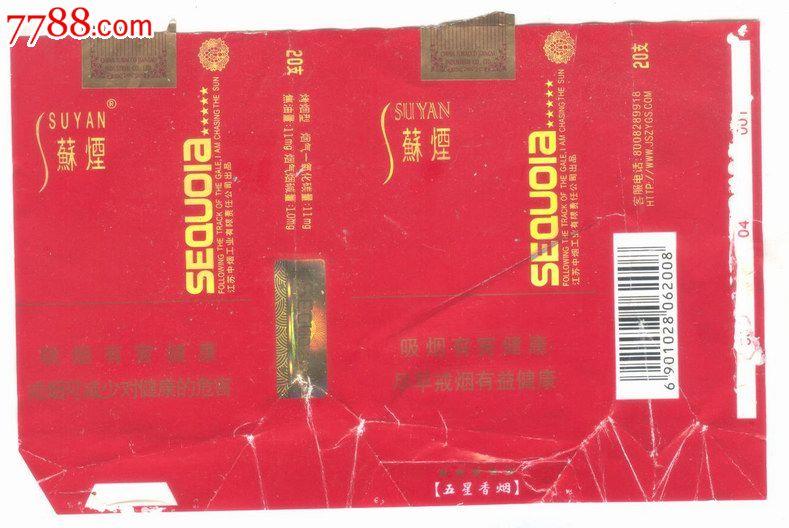 苏烟---五星香烟_价格1.0000元_第1张_7788收藏__中国收藏热线