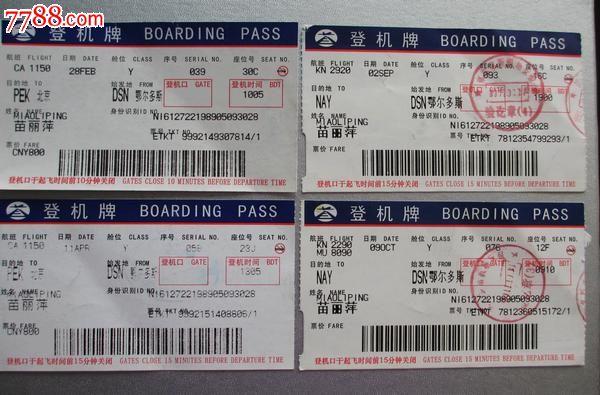 登机牌--鄂尔多斯移动3g四张一起-飞机/航空票--se