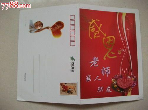 感恩明信片