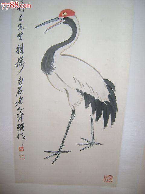 白石仙鹤-花鸟国画原作--se18646284-零售-7788收藏