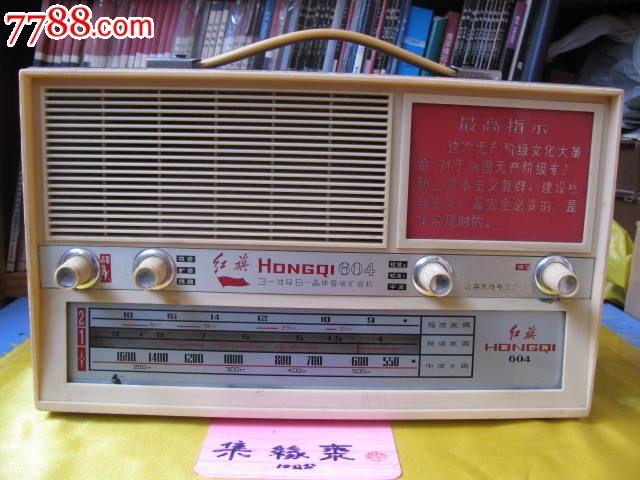04晶体管收音机】