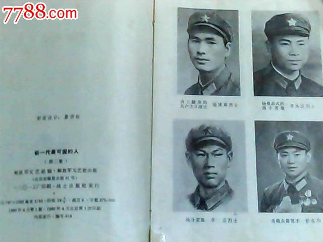 新*代最可爱的人(二)描写老山前线自卫反击战英雄人物